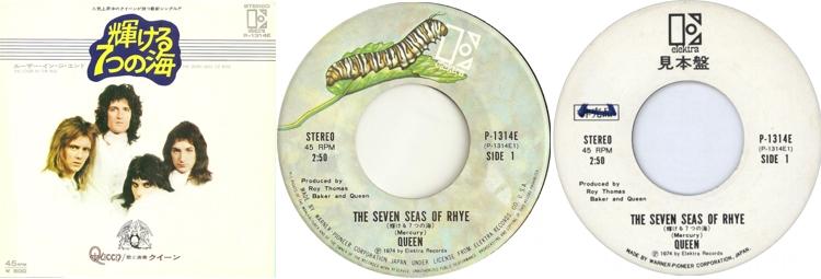 Seven Seas Of Rhye: GIAPPONE: Edizione Commerciale e Promozionale